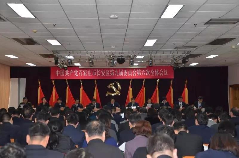 中国共产党石家庄市长安区举行第九届委员会第六次全体会议