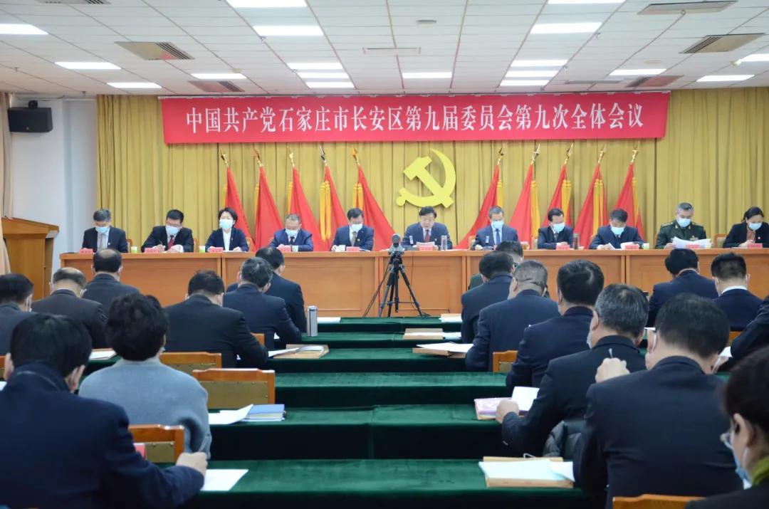 中共石家庄市长安区委举行九届九次全会