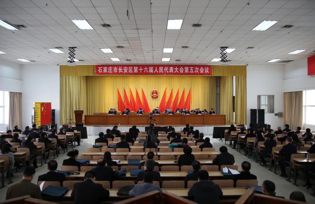 长安区第十六届人民代表大会第五次会议闭幕