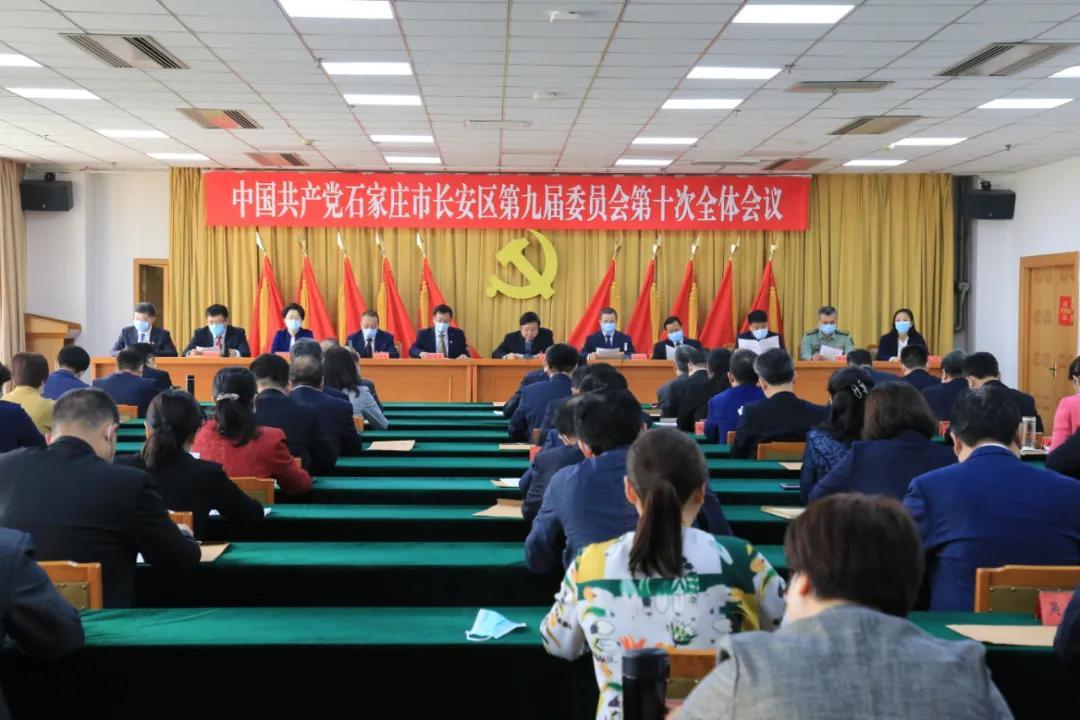 中共石家庄市长安区委举行九届十次全会
