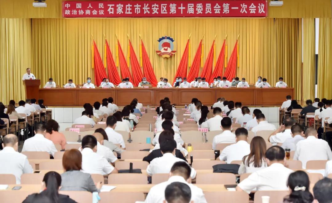 政协长安区第十届委员会第一次会议开幕
