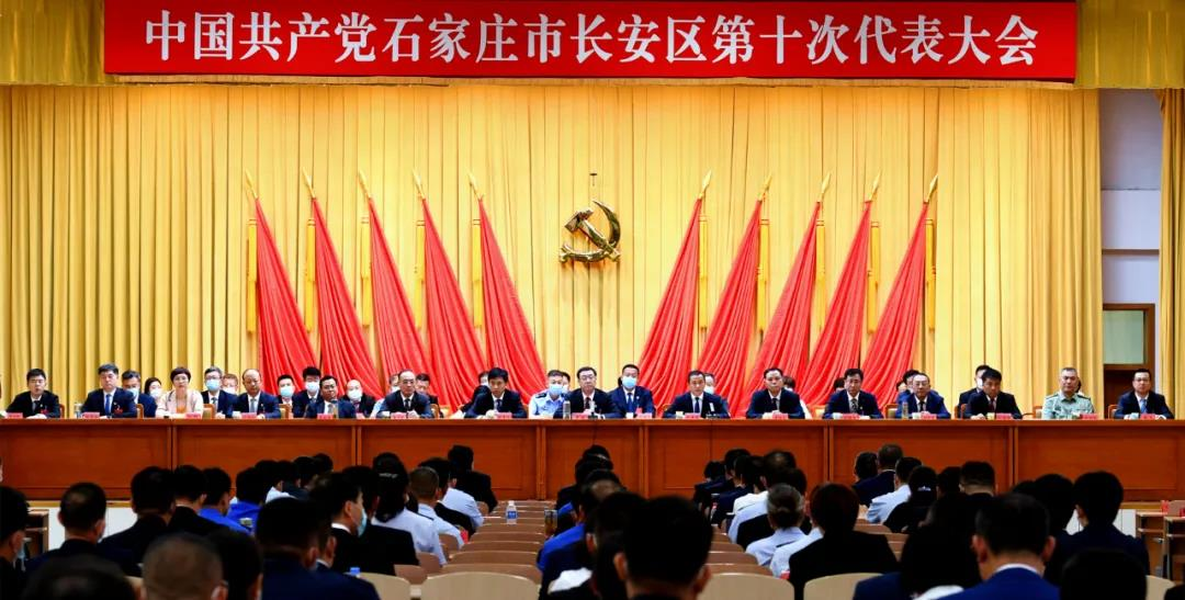 中国共产党石家庄市长安区第十次代表大会胜利闭幕