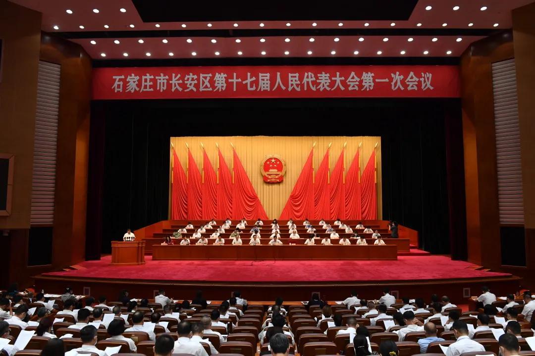 长安区第十七届人民代表大会第一次会议开幕!